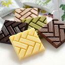 六花亭 チョコレート 5枚入(ホワイトチョコレート モカホワイト 抹茶ホワイト ミルク ビタスィートの5種類)