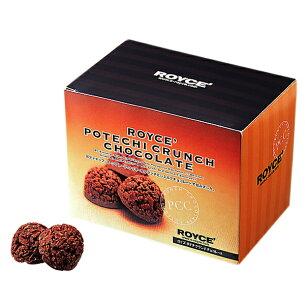 ポテチクランチチョコレート バレンタイン プチギフト プレゼント スイーツ チョコレート