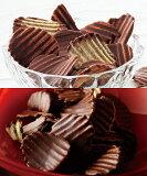 一度で二度楽しめる♪ロイズ (ROYCE')ポテトチップチョコレート[オリジナル&マイルドビター][北海道お土産]