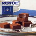 ロイズ(ROYCE)生チョコレートオーレ20粒入スイーツプレゼントギフトプチギフト生誕生日内祝い北海道お土産贈り物chocolate
