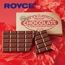 ロイズ(ROYCE)板チョコレートミルク1枚125gスイーツプレゼントギフトプチギフト誕生日内祝い北海道お土産贈り物