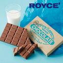 ロイズ(ROYCE)板チョコレートクリーミーミルク1枚115gスイーツプレゼントギフトプチギフト誕生日内祝い北海道お土産贈り物