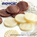 ロイズ(ROYCE)ピュアチョコレートキャラメルミルク&クリーミーホワイト40枚入