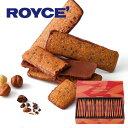 ロイズ(ROYCE)バトンクッキーヘーゼルカカオ25枚入スイーツプレゼントギフトプチギフト誕生日内祝い北海道お土産贈り物