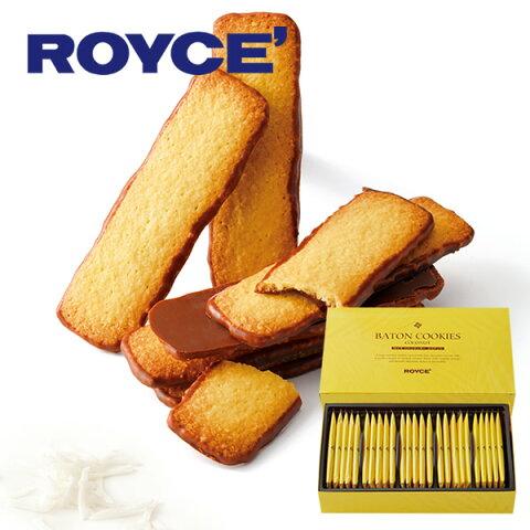 ロイズ (ROYCE) バトンクッキー ココナッツ 25枚入スイーツ プレゼント ギフト プチギフト 誕生日 内祝い 北海道 お土産 贈り物