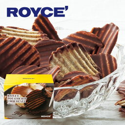 ロイズ (ROYCE) ポテトチップチョコレート 190gスイーツ プレゼント ギフト プチギフト 誕生日 内祝い 北海道 お土産 贈り物