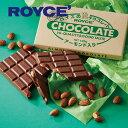 ロイズ(ROYCE)板チョコレートアーモンド1枚120gスイーツプレゼントギフトプチギフト誕生日内祝い北海道お土産贈り物