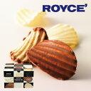 ロイズ(ROYCE)ポテトチップチョコレート[オリジナル&フロマージュブラン]各190g(計380g)