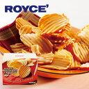 ロイズ(ROYCE)ポテトチップチョコレートキャラメル190gスイーツプレゼントギフトプチギフト誕生日内祝い北海道お土産贈り物