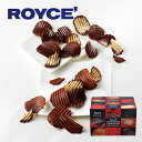 ロイズ(ROYCE)ポテトチップチョコレート[オリジナル&マイルドビター]各190g(計380g)