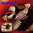 ロイズ(ROYCE)ポテトチップチョコレートマイルドビター190gスイーツプレゼントギフトプチギフト誕生日内祝い北海道お土産贈り物