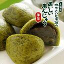 わかさいも本舗のおいしいまんじゅう 抹茶【北海道お土産探検隊】