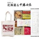 六花亭 十勝日誌(22個入)詰め合わせとジモトートのセット...