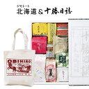 六花亭 十勝日誌(29個入)詰め合わせとジモトートのセット...