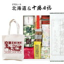 六花亭 十勝日誌(35個入)詰め合わせとジモトートのセット...
