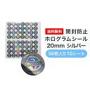 開封防止ホログラムシール20mm シルバー 56枚入り 10シート