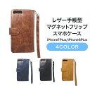 レザー手帳型 マグネットフリップスマホケース iPhone7plus iPhone8plus