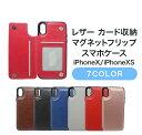 レザー カード収納マグネットフリップスマホケース iPhoneX/iPhoneXS