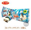 白いブラックサンダー12袋入【お菓子 北海道 お土産 贈り物...