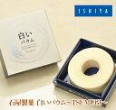 石屋製菓 Tsumugi バウムクーヘン【北海道 ISHIYA お土産 贈り物 ギフト プレゼント 洋菓子
