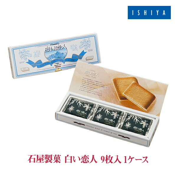 石屋製菓 白い恋人9枚入1ケース(9枚入×30個)