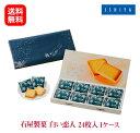 石屋製菓 白い恋人24枚入1ケース(24枚入×15個)