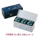 石屋製菓 白い恋人27枚入1ケース(27枚入×10個)