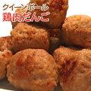 旨い!クィーンボール鶏肉だんご【焼き鳥串OK!】/レンチンok/鶏天/冷凍A