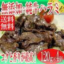 【送料無料】無添加・純牛ハラミ焼肉480g/焼肉/はらみ/さがり/冷凍/冷凍A/