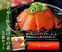 トロサーモン漬け丼の素5人前/とろさーもん/鮭/とろサーモン/冷凍A