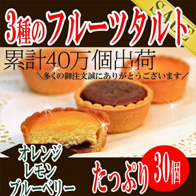 2/16〜2/23am9:59まで1000円OFFcoupon3種のタルトフルーツどっさり30個/洋