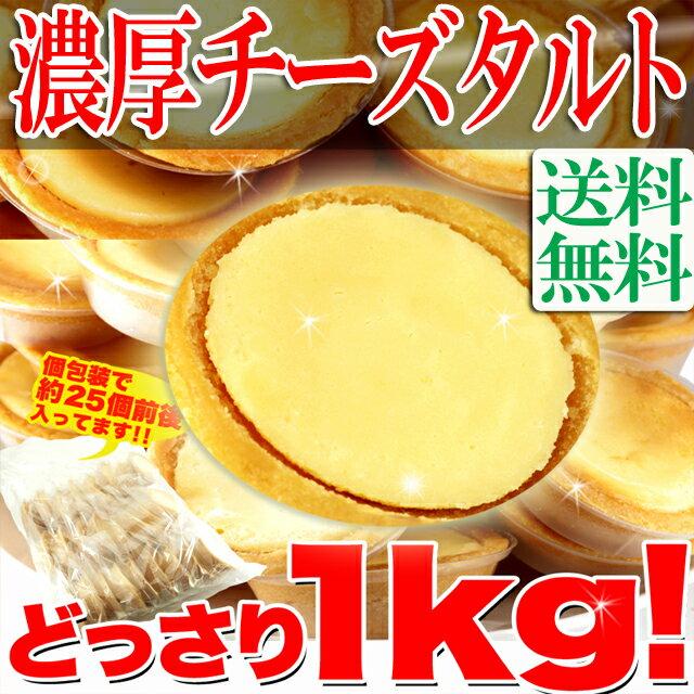 2/16〜2/23am9:59まで1000円OFFcoupon[訳ありお菓子]濃厚チーズタルトどっさ
