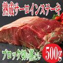 熟成牛 サーロイン ブロック 切り落とし500g /冷凍A