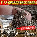 TV雑誌で話題のスーパーフード☆[チアシード200g]送料無料※メール便/同梱不可