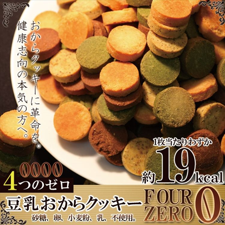 クーポン配布中豆乳おからクッキーFourZero(4種)(砂糖卵小麦粉乳不使用)1kg[送料無料/洋