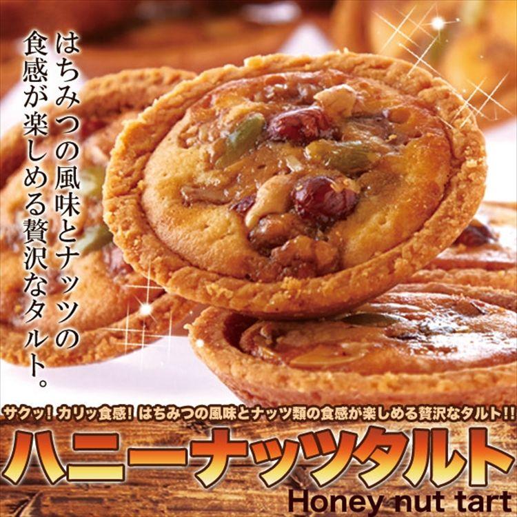 はちみつとナッツの相性抜群!!【訳あり】ハニーナッツタルト1kg /常温便