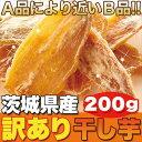 茨城県産【訳あり】 干し芋200g 送料無料/ネコポス/メール便