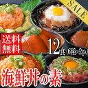 【海鮮丼 セット】簡単に本格マグロ丼ができちゃいます!!