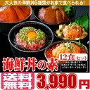 海鮮丼 12食 セット(マグロ漬け2p・ネギトロ2P+サーモ