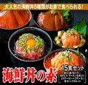 【送料無料】3980円以上購入5/8まで500円OFFcoupon!【海鮮丼 15食 セット】(マグロ