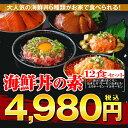 海鮮丼 12食 セット(マグロ漬け2p・ネギトロ2P+サーモンネギトロ2p+トロサーモン2p+びんちょうマグロ2P+イカサーモン2P計12食/送料無料/マグロ丼/冷凍A 10P03Dec16