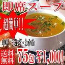 5000円以上購入先着100名まで1000円OFFcoupon!人気スープ75包セット♪(中華スープ×25