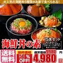 【海鮮丼 15食 セット】(マグロ漬け3p・ネギトロ3P+サ
