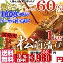 ☆通販 限定!!☆ほとんど数の子60%!!【業務用】贅沢松前漬け1kg!/冷凍A