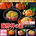 【送料無料】クーポン配布中!海鮮丼 12食セット(マグロ漬け...