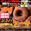 クーポン配布中!カカオ分45%の高級チョコレート使用!!【訳あり】生クリームケーキチョコドーナツ30個(10個入り×3袋)/送料無料/常温便