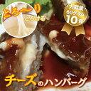 楽天北海道とれたて本舗クーポン配布中!とろけるチーズのハンバーグ60g×10個/SALE/冷凍A