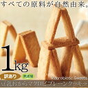 クーポン配布中!【訳あり】豆乳おからマクロビプレーンクッキー1kg[送料無料/ローカロリー/ダイエット/常温便]
