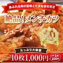5000円以上購入6/24まで1000円OFFcoupon!肉とたまね