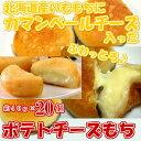 北海道産のいももちにカマンベールチーズが入った! ポテチーズもち♪約40g×20個 / カマンベール / 冷凍A